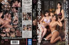 JAV HD BBAN-284 Female Undercover Investigators Trapped By Lesbians Special-Find The Dark Financial Transactions And The Mysterious Disappearance!