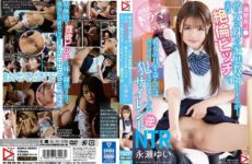 JAV HD HOMA-093 I'm A Tutor For Her Younger Sister (Neat J*) But Actually It's An Unequaled Bitch, Stealing Her Eyes Is A Criminal ~ A Silent Reverse NTR That Has Rolled Up Yuse Nagase