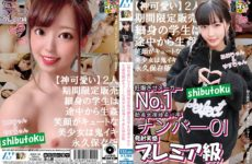 JAV HD HONB-184 [God Cute] Limited Time Sale For 2 People A Slender Student Is A Demon Iki Permanently Preserved Version