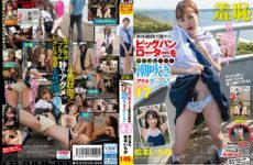 JAV HD SVDVD-809 Shame! Outdoor Hip Breaking! Squirting Acme Dating By Putting A Super-thick Big Bang Rotor In The Machine! 17 My Girlfriend Ichika Matsumoto