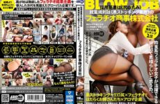 """JAV HD ARM-909 The Employment Standard Is """"rounded Hips"""" And The Work Rule Is """"wearing Black Stockings"""""""