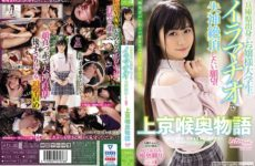 JAVHD MISM-182 A Girl From Hyogo Prefecture A Desire To Have A Fainting Sensation In A Deepthroat University Student Ruka-chan