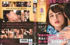 """JAV HD KIRE-007 """"When I See A Newly-married Groom, I Want To Kiss And Attack As Much As I Can."""" At The Wedding Hall, A Wedding Planner Tachibana Momoka Who Kisses A Lot."""