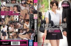 JAV HD CAWD-128 Creampie Daddy Activity Uniform Girl Is A Middle-aged Father's Seeding Sex Toy Monami Bell. Monami Rin