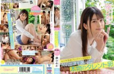 JAV HD CAWD-132 Real Talent Egg Who Chose AV Appearance From A Major Entertainment Production For A Dream ... Emergency Debut Minato Himeka
