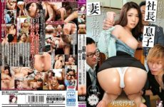 JAV HD MRSS-097 After The Son Of The President Who Has A Too Bad Personality Came To Our House And Angered His Wife By Saying Bad Things About The House, His Wife Was Taken Down Minami Saya