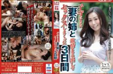 JAV HD NSPS-939 Ayane Yuki For 3 Days Having Sex With Her Wife's Sister Who Came To Babysit
