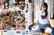 JAV HD PIYO-092 Young Lady's Meat Urinal Desire ~ I Want To Be Messed Up By Dirty Uncles