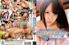 JAV HD ZEX-397 Strong Against My Sister Who Is Hated To Death ~ Kimeseku Incest! I Made It Mellow By Reversing The Position With An Aphrodisiac W Abe Mikako