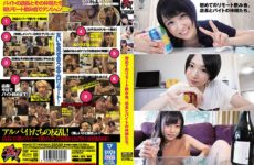 JAV HD DASD-751 The First Remote Drinking Party. The Store Manager And Friends Of The Part-time Job