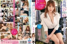 JAV HD KIR-021 Akari Asagiri Is A Way To Grasp The Weaknesses Of A Proud And Powerful Female Boss And Make SEX From Sexual Harassment