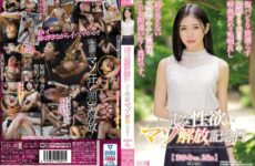 JAV HD MISM-186 Belly Panned And Wet Vagina Bondage And White Eyes Iki Throat Blame Good Sobbing Distorted Libido Masochist Release Anniversary Mayumi 26 Years Old