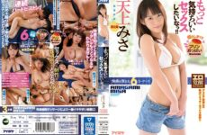 JAV HD IPIT-014 I Want To Have More Comfortable Sex! Misa Tenjo