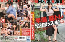 """JAV HD KUSE-005 """"Premature Ejaculation Can Be Cured By Muscle Training!"""" Gachinko SEX 4 Production Without Script * Cum Swallowing On Parade Of Muscular Skills Against Amateur Opponents # Chanyota Slut"""
