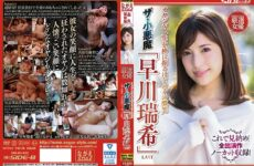 """JAV HD NSPS-965 The Smile That The Old Man Shakes His Life On A Stick The Little Devil """"Mizuki Hayakawa"""" LAST Look At This! All Appearances Uncut Recording!"""