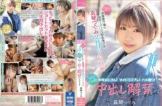 JAV HD CAWD-189 Round And Cute! Super Boyish Busty Beautiful Girl Working At A Used Clothing Store Tsugumi Makoto 2nd AV Appearance Middle-aged Uncle! Maid Cosplay!