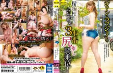 JAV HD CESD-975 American Miracle June Lovejoy And Sperm Withered Soggy And Dense 3 Production Ass Push Cowgirl!
