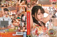 JAV HD KUSE-006 Father-in-law, Please Cook Me. Mie Chen