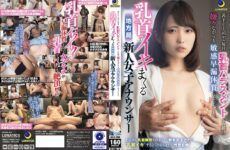 JAV HD LULU-056 My Boss Who Is Not Good At Nipples Continues To Be Harassed Every Day And I Become A Sensitive Premature Ejaculation Constitution Even Though I Hate It