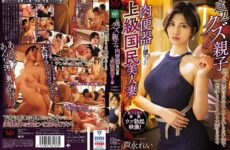 JAV HD MVSD-458 A Senior National Beauty Wife Who Fell Into A Meat Urinal Of A Parent And Child's Bottom Scraps My Favorite Mom Who Is Squid Many Times In Front Of Me