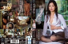 JAV HD (SubThai) ATID-308 Hidden Secret Things With Colleagues In A Business Trip Destination. Natsume Saiharu