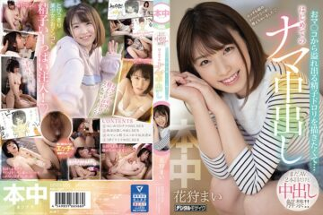 JAV HD HND-976 It's Still The Second AV, But The Ban On Vaginal Cum Shot Has Been Lifted! !! I Want To Draw A Sperm Dripping That Overflows From My Mother ... The First Raw Vaginal Cum Shot Flower Hunting
