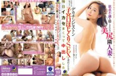 JAV HD LULU-065 A Beautiful Ass Neighbor Who Can't Hide Her Frustration Asked For A Big Penis Piston Uterine Mouth Picking SEX That Her Husband Can't Reach, So I Cummed Up Every Day And Cum Shot. Shinoda Yu