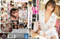 JAV HD ROYD-050 Former Classmate Is A Nurse Who Loves Pacifiers! ?? Night Shift Mouth Lewd Ward Reunited With A Former Classmate Girl Who Happened To Be A Nurse Due To Sudden Hospitalization Miu Narumi