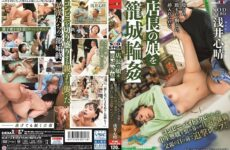 JAV HD SDJS-113 The Store Manager's Daughter Is Siege Ring ~ A Middle-aged Unemployed Person Who Got Sick At A Convenience Store Resents And Revenge Assault. Shinharu Asai