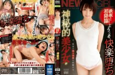 JAV HD TPPN-189 Iron Plate! First Advent! Welcome Pleasure Fallen Mysterious Beautiful Girl Now Experiences The Best Pleasure Of Iron Plate ....