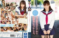 JAV HD (Uncensored Leaked) TEK-079 Etch To School Girls Idle And After School Shiyo' Yua Mikami