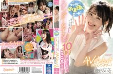 JAV HD CAWD-219 Awa Odori Girl With A Superb Smile! A Bright, Straight And Stupid Honest Ecup Slender Female College Student Experiences 10 Times More Comfortable SEX AV Debut Documentary! Miina Konno