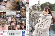 JAV HD MIDE-931 I Was Called By An Old Woman Who Was About To Get Married And Made A Mess Of Vaginal Cum Shot ... Minami Hatsukawa