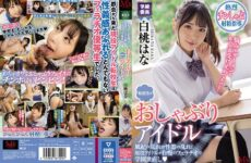 JAV HD MVSD-462 The Transfer Student Is A Pacifier Idol. Hana Hakuto Is A School Rehabilitation With A Blowjob That Is Proud Of Active Idols