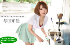 JAV HD Playful No Bra Wife in The Neighborhood Who Puts Out Garbage in The Morning Chika Yoda