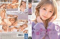 JAV HD MSFH-062 I'm Usually A Solid Older Sister, But When I'm Alone, I'm A Dere M Older Girlfriend And I Love Her And Love Her Staying Date Ami Kiyo