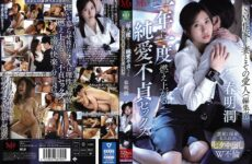JAV HD MVSD-470 Pure Love Unfaithful Sex That Burns Once A Year SM Writer And Wife And Their Mistress (editor) Jun Harumi