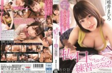 """JAV HD STARS-381 """"Would You Like To Practice A Little With My Mouth?"""" The Days When She Trained Hard To Improve Premature Ejaculation With Her Younger Brother Who Was Able To Do It For The First Time And A Pacifier Blowjob. Mahiro Tadai"""