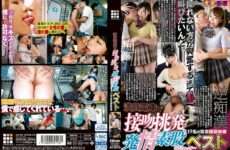 JAV HD DOKS-540 Kissing Provocation On A Crowded Train, Estrus Intercrural Sex ... Best 17 Train Obscene Images