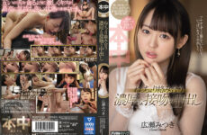 JAV HD HMN-020 Rich Kiss And Vaginal Cum Shot That Are Intertwined With Each Other Mitsuki Hirose