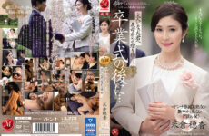 JAV HD JUL-670 After The Graduation Ceremony ... A Gift From My Mother-in-law To You As An Adult. Hoka Yonekura