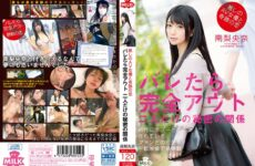 JAV HD MILK-114 A Miracle Love With A Recommended AV Actress, Completely Out If It's A Secret Relationship Only Between Two People Riona Minami