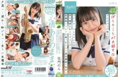 JAV HD SDAB-186 Madonna Non-chan Of The Brass Band Club That I Love ~ I Feel Great Every Day By Chatting During Breaks And Going Home After School ♪ Kamon Non