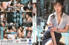 JAV HD STARS-388 Alone With A Female Boss Who Longs For A Guerrilla Rainstorm Night At The Company ... We Couldn't Go Home And We Had Sex Until Morning Hikari Aozora