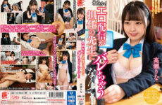 JAV HD AMBI-133 No Way! Erotic Delivery Will Be Caught By The Teacher In Charge! !! Rina Takase