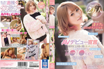 JAV HD CAWD-275 Over 20,000 Followers! The Popular Ti ● T ● Ker'Hoshino Hoshiyoshi', Which Has Been Rumored To Be An AV Debut And Absolutely Buzzed, Will Show You Amazing Tech And Erotic Potential Without Hiding It.