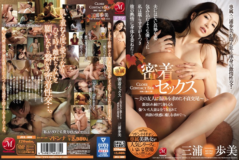 JAV HD JUL-009 Full-fledged Sexual Intercourse That The Exclusive Ayumi Miura Gets Crazy! ! Adhesion Sex ~ Unfaithful Mating Seeking Warmth From Husband's Friend ~