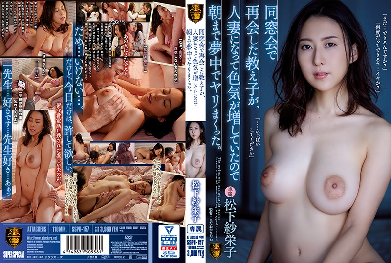 JAV HD SSPD-157 The Student Who Reunited At The Reunion Became A Married Woman And Her Sex Appeal Increased, So She Was Absorbed In The Morning Till The Morning. Saeko Matsushita