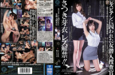 JAV HD BBAN-339 Female Undercover Investigator Captivated By Lesbians-Cross-Examination Confinement Hell That Does Not End Until It Fall-Mei Satsuki Mitsuha Higuchi