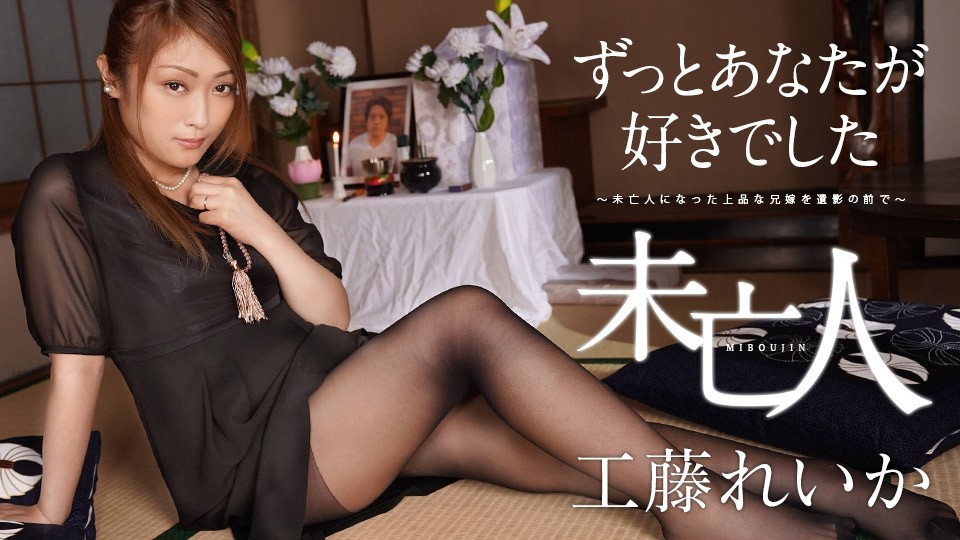 JAV HD I've Always Loved You: A Elegant Widowed And Brother-In-Law In Front Of A Deceased Reika Kudo